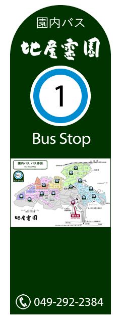 バス停見本