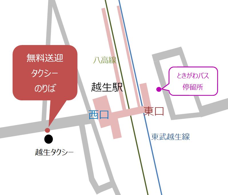 越生駅前送迎タクシー発車場所